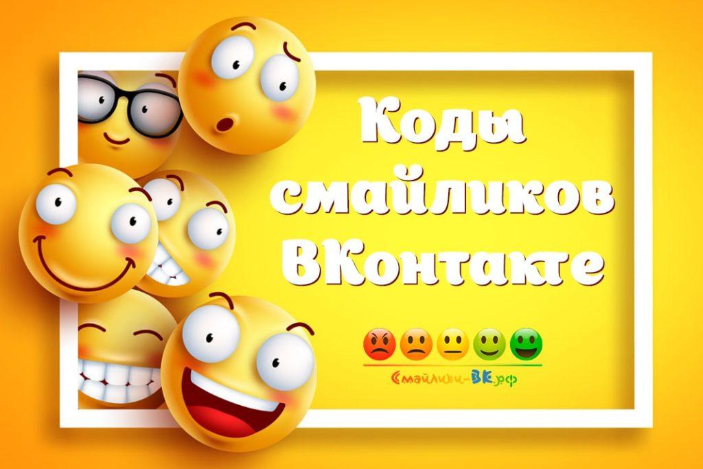 Коды смайликов ВКонтакте