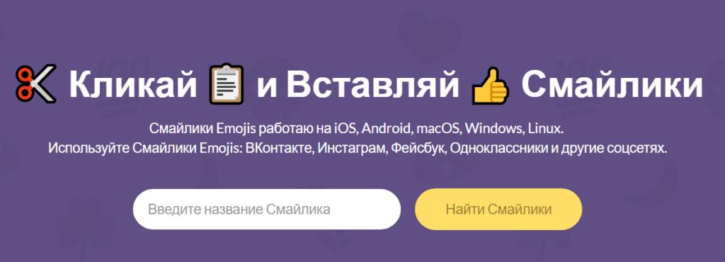 Сервис Смайликов Инстаграм и ВКонтакте