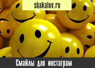 Smaylyi-dlya-instagram