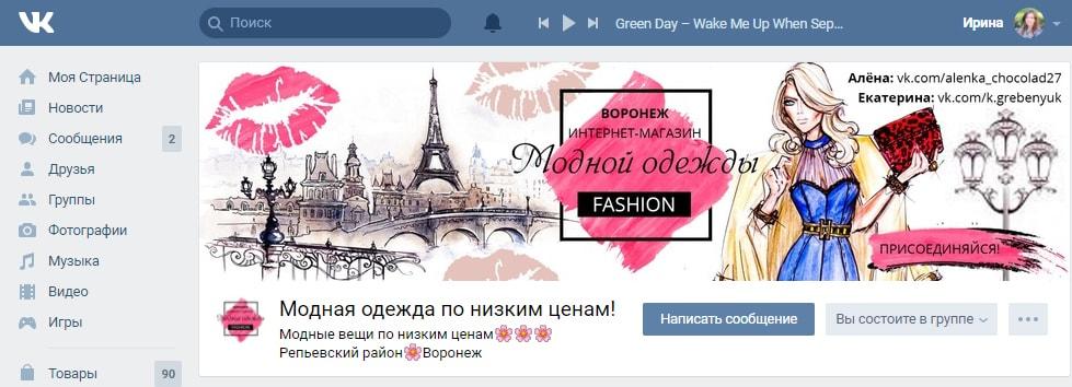 Разработанная в нашей студии обложка группы ВКонтакте магазина одежды