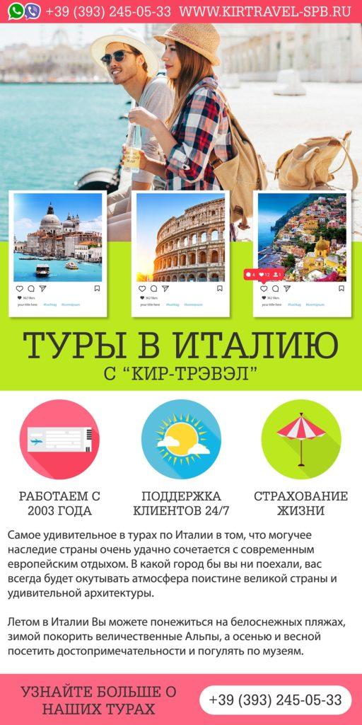 Лендинг Инстаграм Туры в Италию