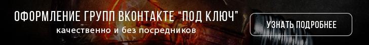 Оформление групп ВКонтакте