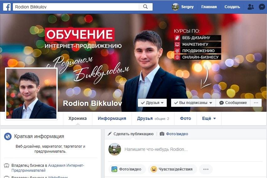 Пример Правильно оформленной обложки Фейсбук