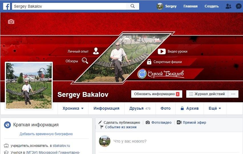 Обложка Фейсбук: секрет успешной и качественной рекламы
