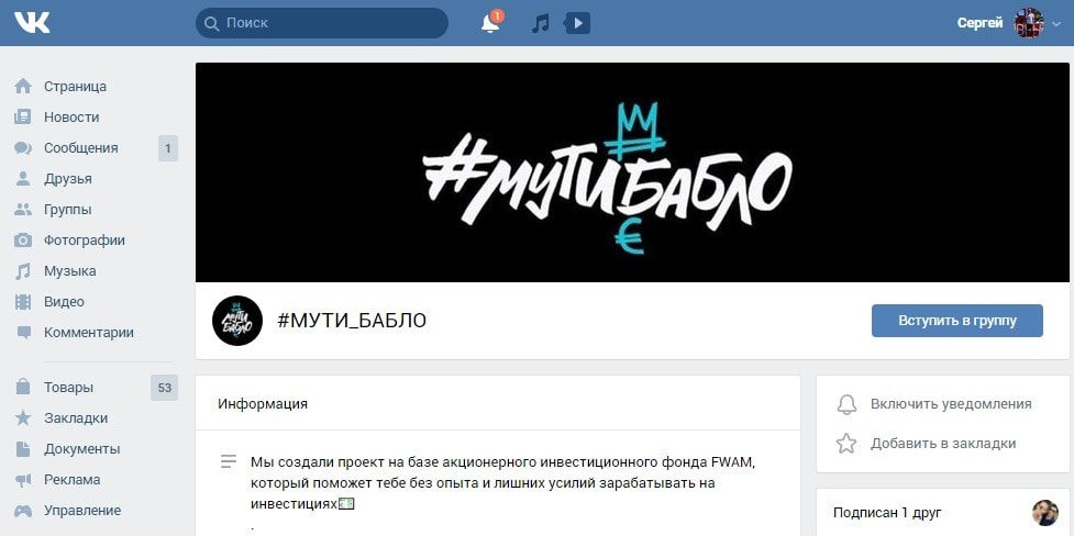 """Шапка группы ВКонтакте """"Мути Бабло"""" до оформления"""