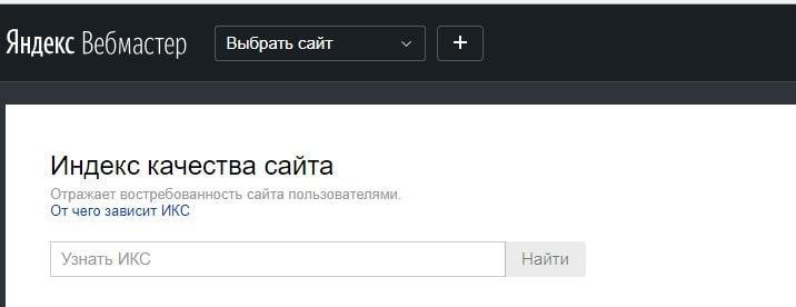 Сервис анализа Яндекс ИКС