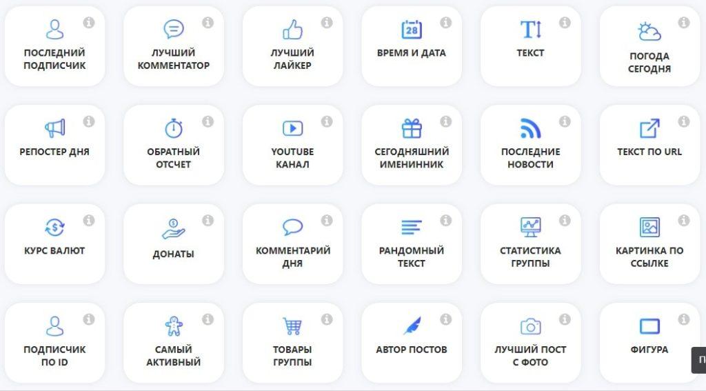 Виджеты динамических обложек ВКонтакте