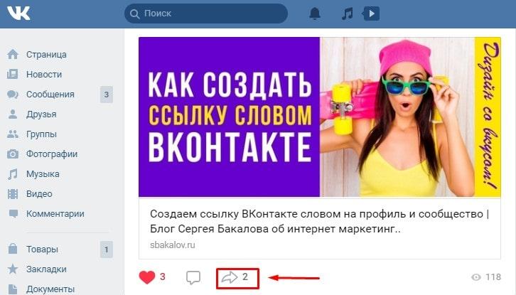 Что бы сделать репост нажмите на значек стрелочки ВКонтакте