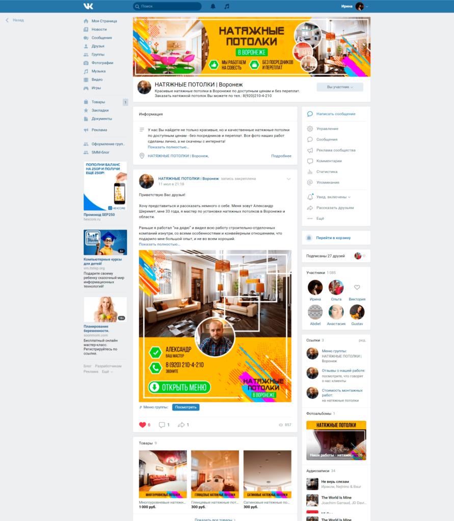 Дизайн группы ВКонтакте под ключ для Александра