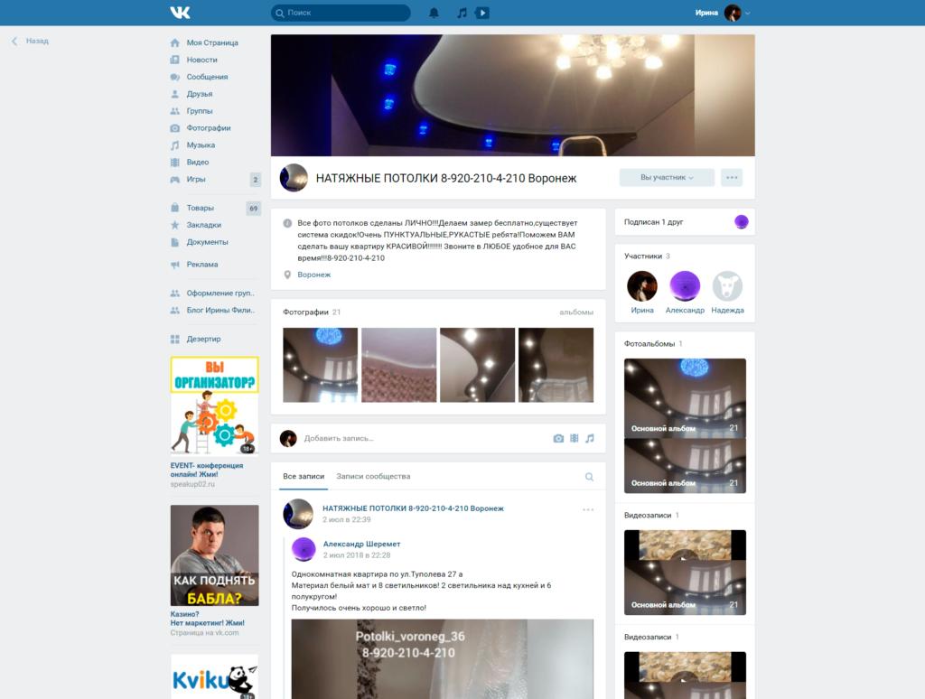Кейс - дизайн группы ВКонтакте «под ключ» с вики-лендингом по натяжным потолкам