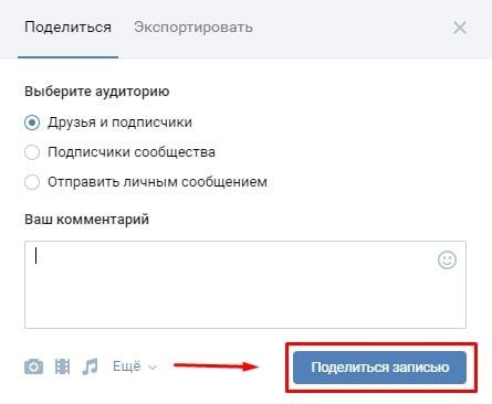Как сделать репост записи ВК на личную страницу или группу