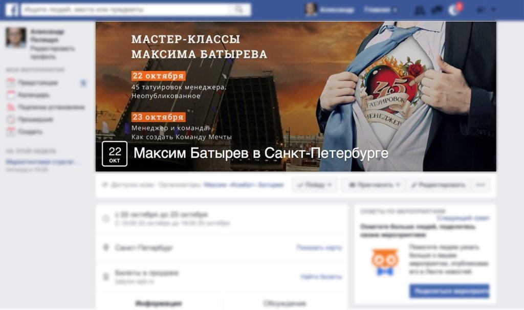 Обложка мероприятий Фейсбук