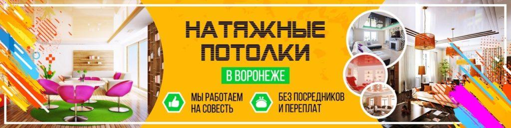 Обложка группы ВКонтакте натяжные потолки Атлант Воронеж