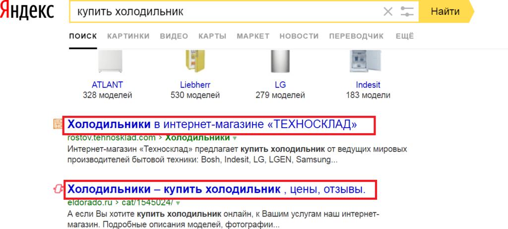 Примеры Мета-тегов Title