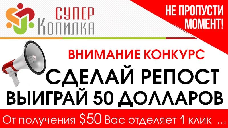 Пример оформления баннера конкурса репостов ВКонтакте