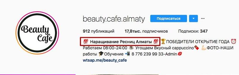 Как оформить профиль в Инстаграм красиво и стильно