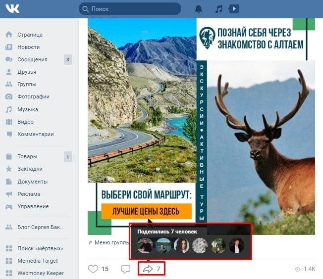 Стрелочка - Репост ВКонтакте