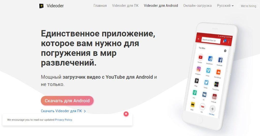 Videoder приложение для скачивания видио на Андроид