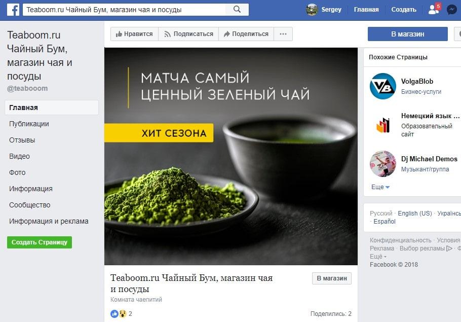 Загружаем картинки на Фейсбук