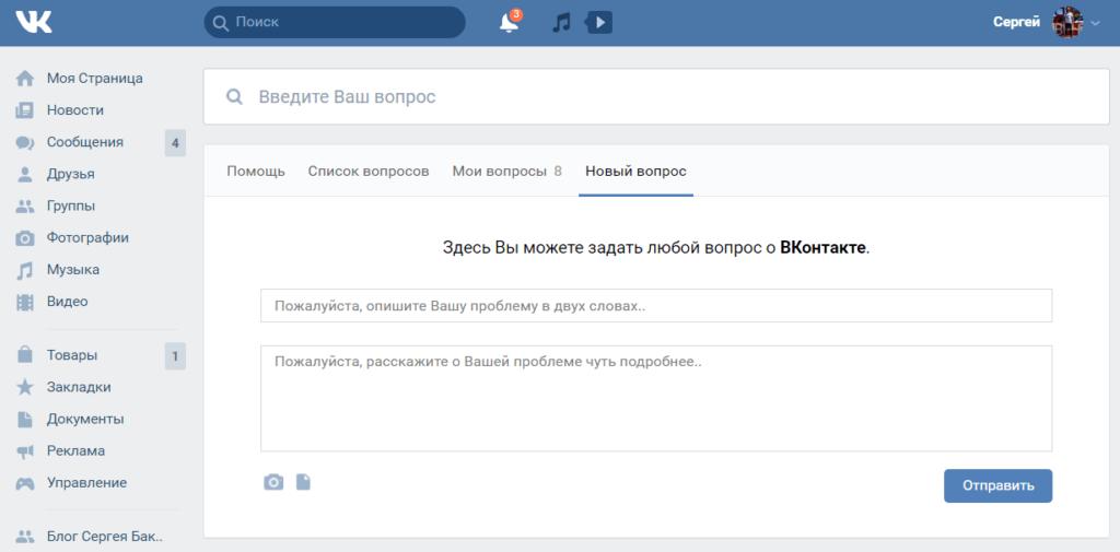 Форма заявки для обращения в техническую поддержку ВКонтакте