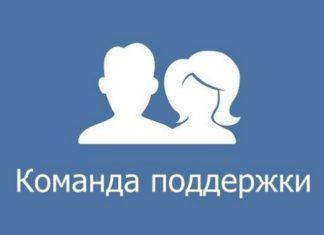 Как обратиться в техническую поддержку ВКонтакте