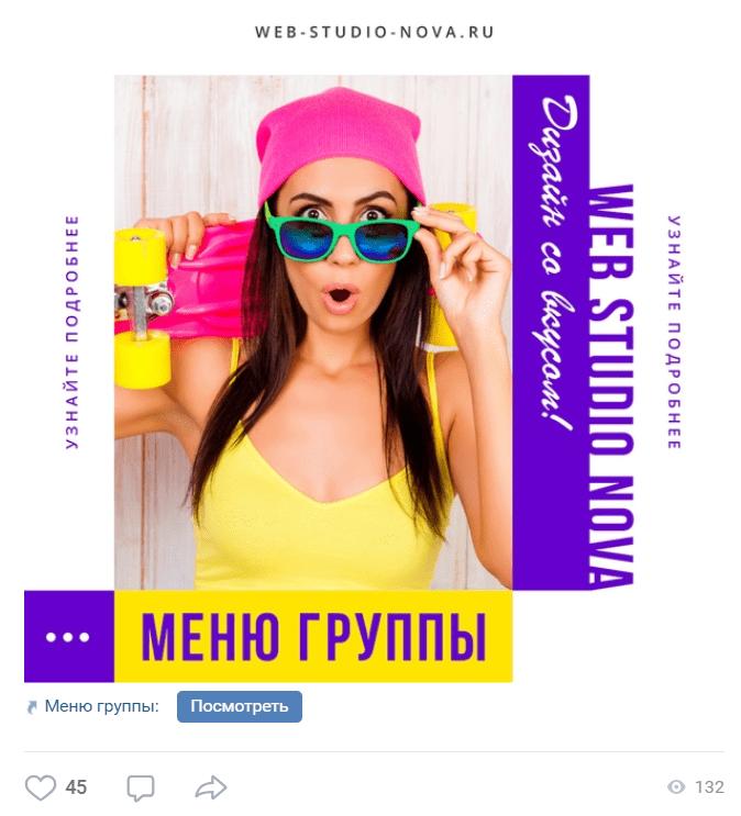 Как правильно удалить меню ВКонтакте