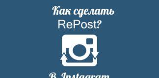 Как сделать репост в Инстаграм
