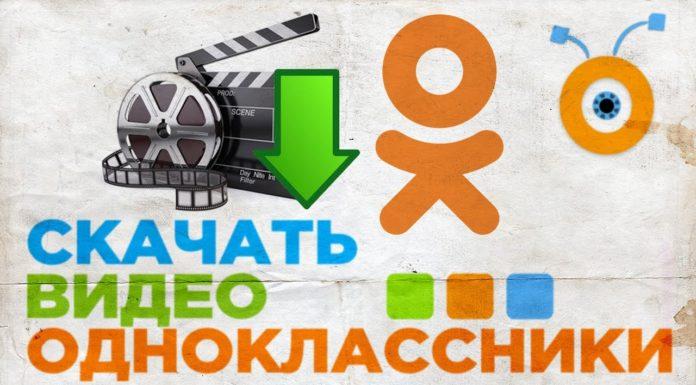 Как скачать видео с Одноклассников