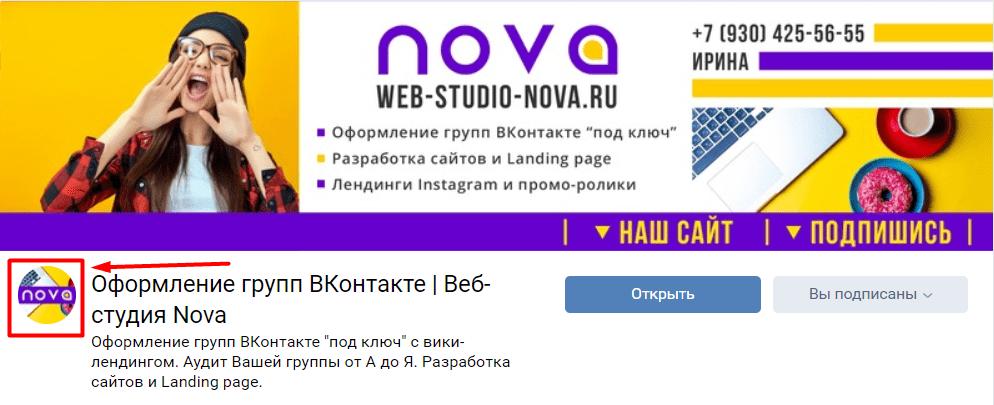 Обложка группы ВКонтакте и пример миниатюры обожки (аватара)