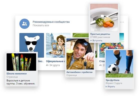 Правила Ведения группы ВКонтакте