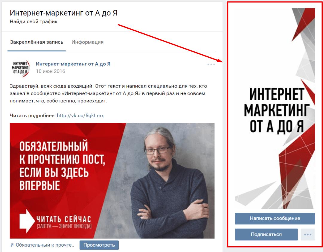 Пример аватара ВКонтакте группы Интернет маркетинг от А до Я
