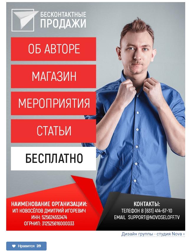 Пример навигационного меню ВКонтакте