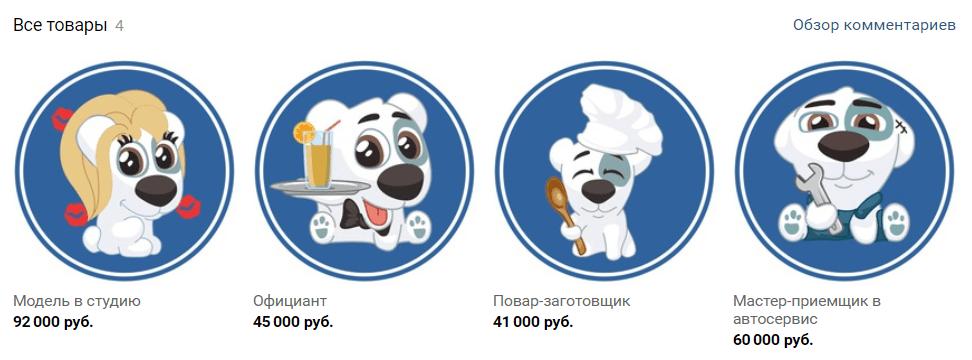 Пример оформления товаров ВКонтаке