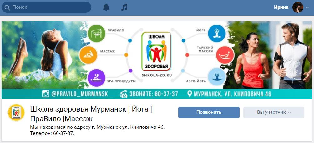 Пример обложки ВКонтакте разработанной в наше студии веб-дизайна