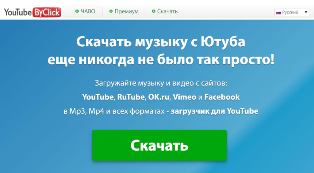 Сервис YouTube By Click