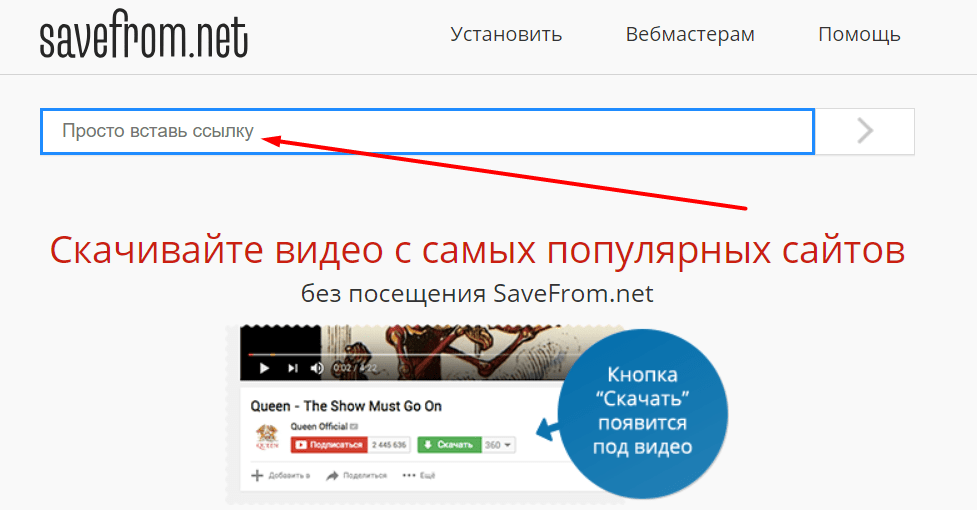 Сервис https://ru.savefrom.net
