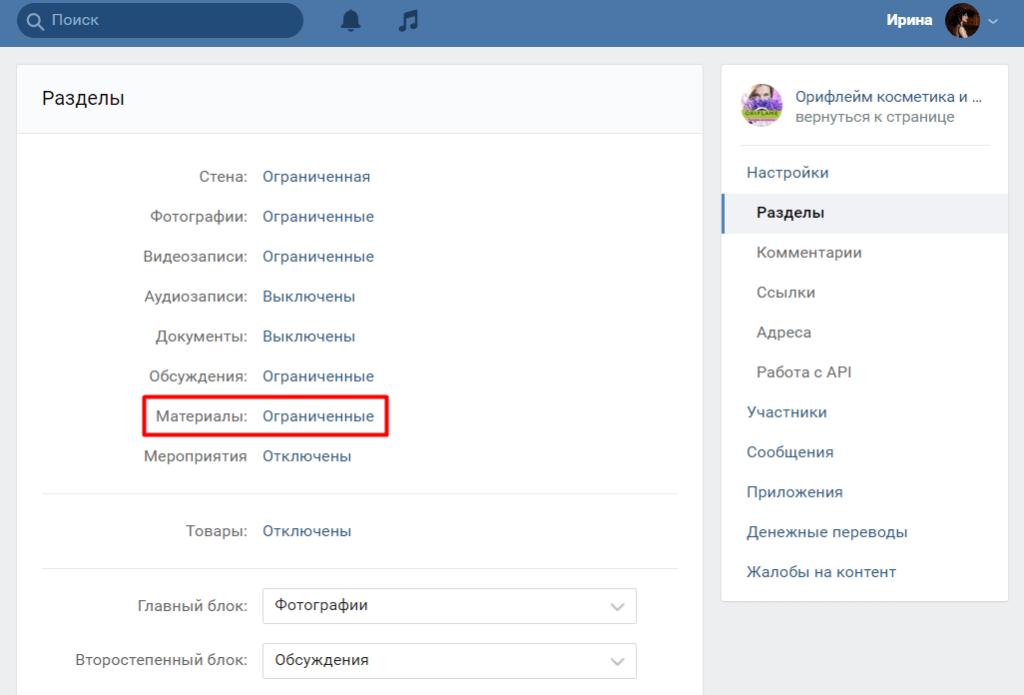 Создание вики-странички в группе ВКонтакте