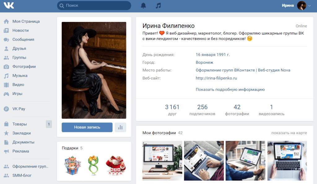 Заказать дизайн группы ВКонтакте - дизайнер Ирина Филипенко