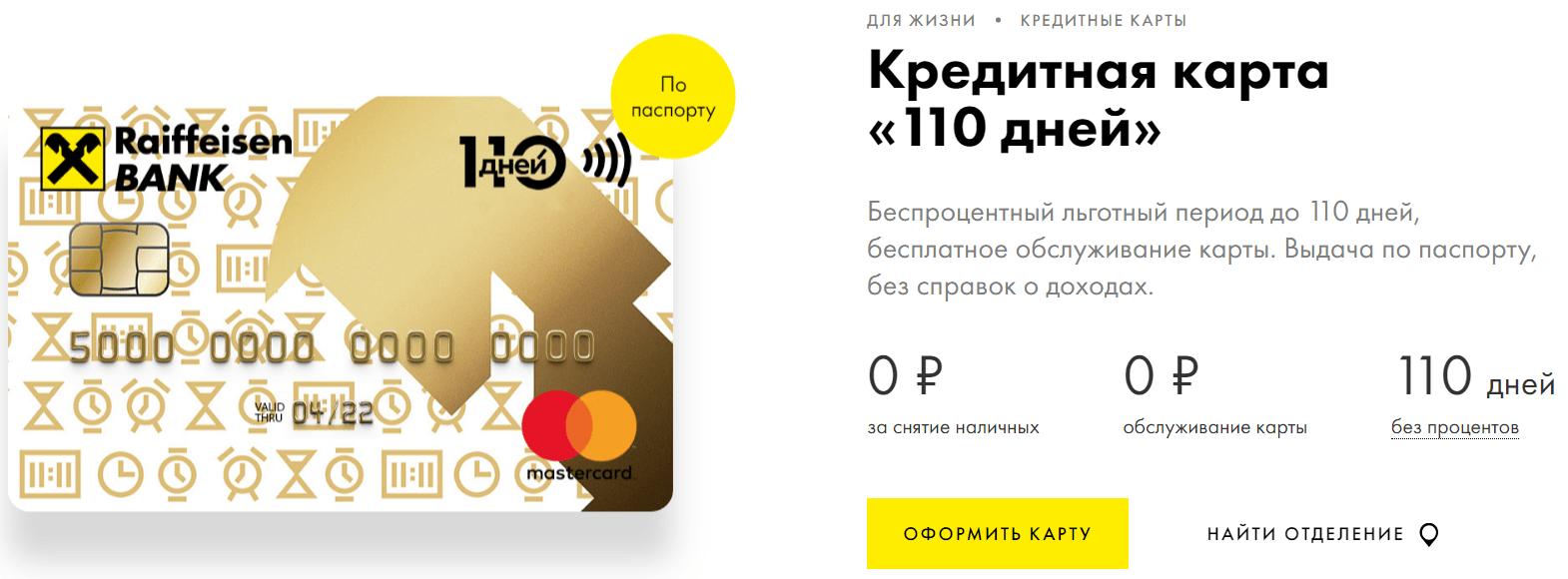 кредитная карта со снятием без процентов райффайзенбанк