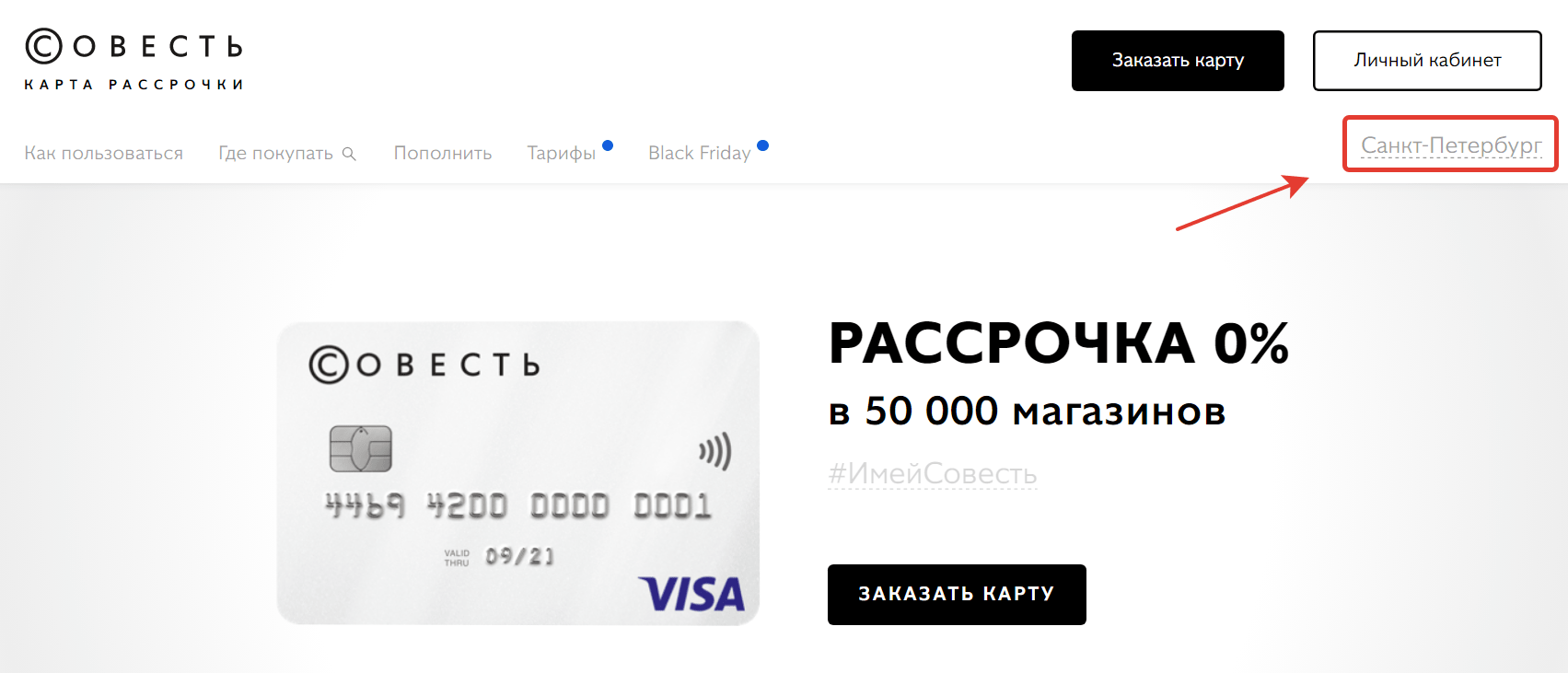 Изображение - Партнеры карты совесть где можно покупать в рассрочку Kak-najti-partrerov-karty-Sovest-min