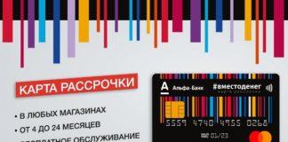 Карта Альфа Банк #вместоденег