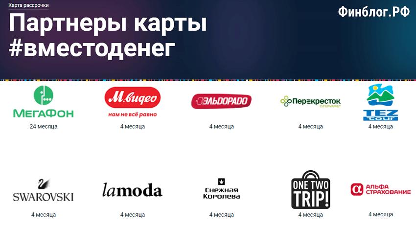 Магазины партнеры Карты вместоденегАльфаБанк