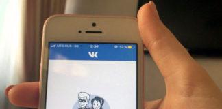 Востановление страницы ВК по телефону