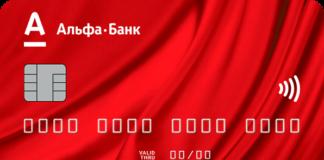 100 дней без процентов карта Альфа-Банк