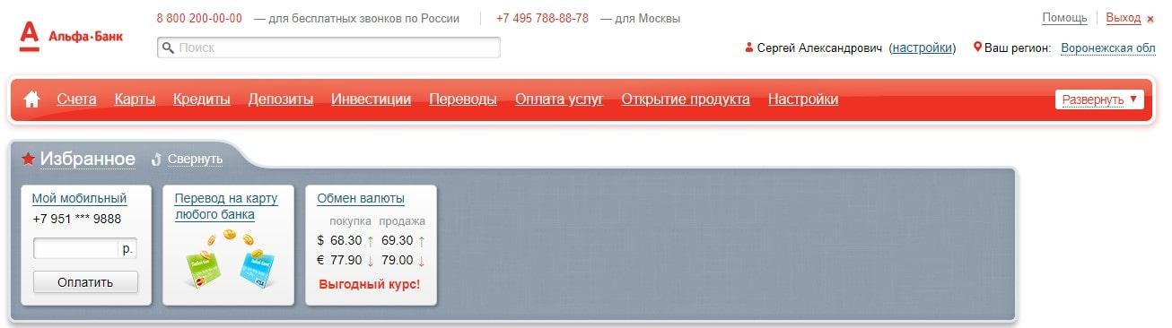Функции личного кабинета Альфа-Клик