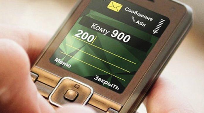 Как положить деньги на телефон через 900