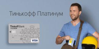 Как заказать кредитную карту Тинькофф платинум