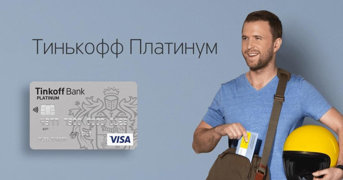 Заказать кредитную карту на дом онлайн