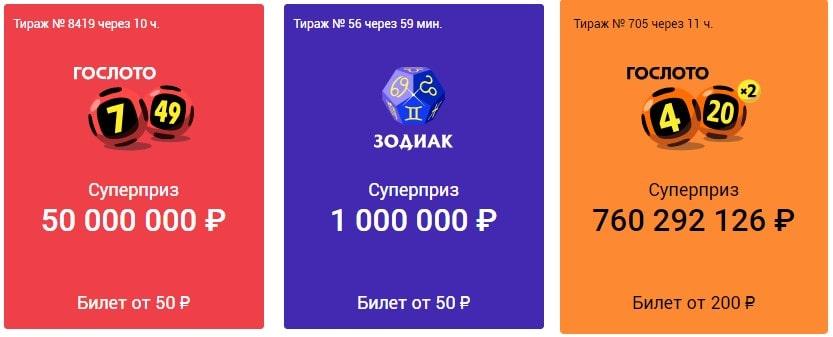 Лотерейные билеты Столото