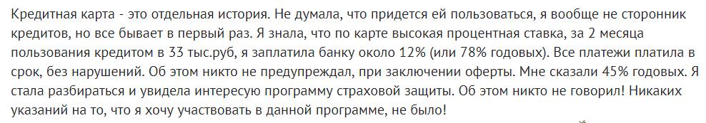 Отзывы о страховании. Источник - banki.ru